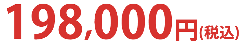 198,000円