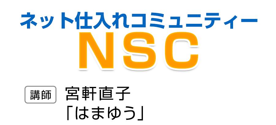 ネット仕入れコミュニティ NSC