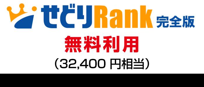 特別参加特典 せどりRank 完全版無料利用(32,400 円相当)